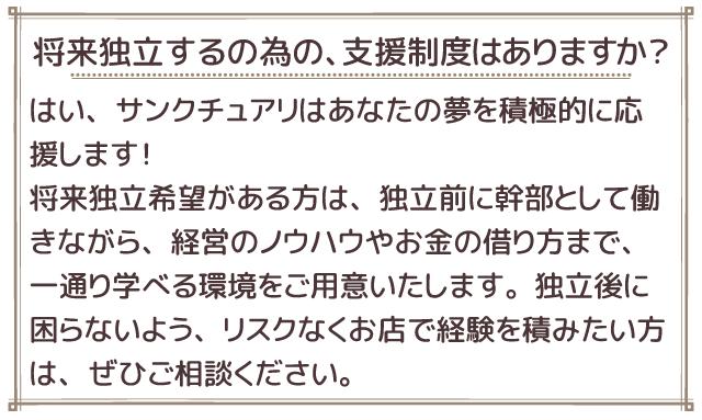埼玉県川口市の美容室・美容師求人|サンクチュアリ|アシスタント・スタイリスト募集